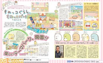 『すみっコぐらし すみっコパークへようこそ』がNintendo Switchで発売決定!