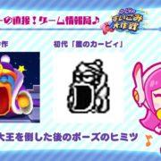 「スージーの直接!ゲーム情報局♪」が8月9日に公開!