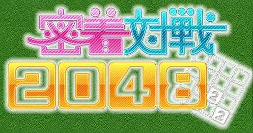『密着対戦 2048』の配信日が2017年9月7日に決定!