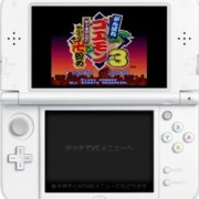 New3DS/ New3DS LL/ New2DS LL用「バーチャルコンソール」のプレイ動画が8月23日に大量公開!