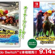 Nintendo Switch版『Winning Post 8 2017』と『Champion Jockey Special』のPVが公開!