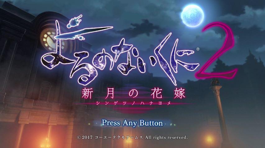 『よるのないくに2 ~新月の花嫁~』 実況プレイ動画 第二弾が公開!