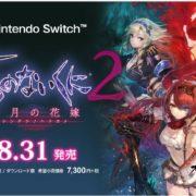 Nintendo Switch版『よるのないくに2 ~新月の花嫁~』のPVが公開!