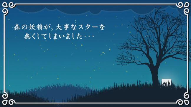 Nintendo Switch用ソフト『ロストスター (36 Fragments of Midnight)』の国内配信が決定!