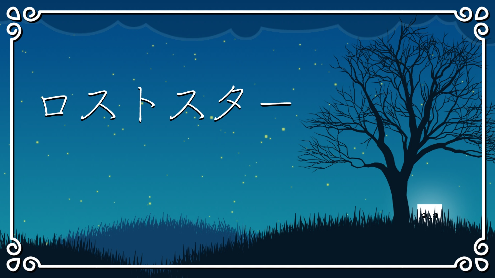 Nintendo Switch用ソフト『ロストスター』の国内配信日が9月28日に決定!価格は400円(税込)