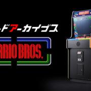 Nintendo Switchで『任天堂アーケードアーカイブス』の配信が発表!第一弾タイトルはマリオブラザーズ!