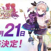 『リディー&スールのアトリエ』の発売日が2017年12月21日に決定!
