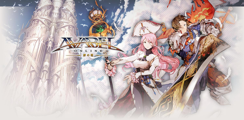 スマートフォン向けのオンラインRPG『アヴァベルオンライン 絆の塔』がNintendo Switch/PS4/PCでも配信決定!
