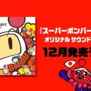 『スーパーボンバーマンR Original Soundtrack』の予約が開始!