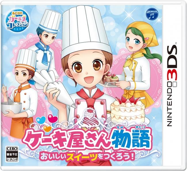 ニンテンドー3DS用ソフト『ケーキ屋さん物語 おいしいスイーツをつくろう!』が11月9日に発売決定!