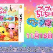ニンテンドー3DS用ソフト『プリプリちぃちゃん!! プリプリ デコるーむ!』のテレビCMとPVが公開!