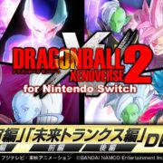 『ドラゴンボール ゼノバース2 for Nintendo Switch』は本日発売! 追加DLCも配信開始
