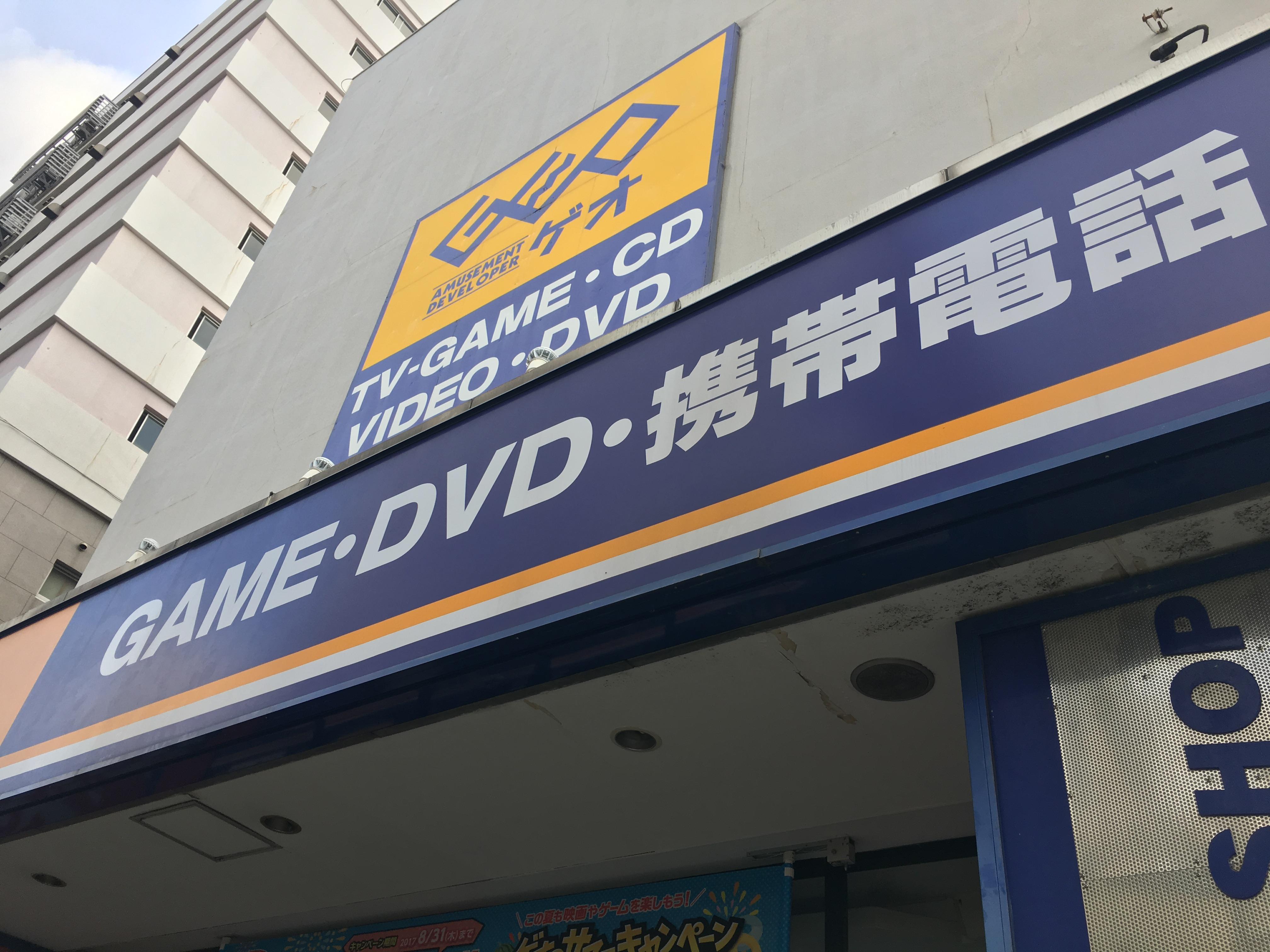 ゲオのバイヤーと店舗担当者が語る「Nintendo Switch品薄の情報戦」