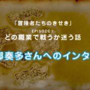 『ドラゴンクエストX 冒険者たちのきせき』 本郷奏多さんインタビュー動画が公開!