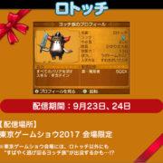 ニンテンドー3DS版『ドラゴンクエストXI』で9月23日から「オリジナルヨッチ族」第二段の配信が決定!