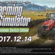 農業シミュレーターゲーム『Farming Simulator: Nintendo Switch Edition』の国内発売が決定!TGSトレーラーも公開!