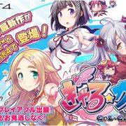 『ぎゃる☆がん2』がPS4とNintendo Switchで発売決定!