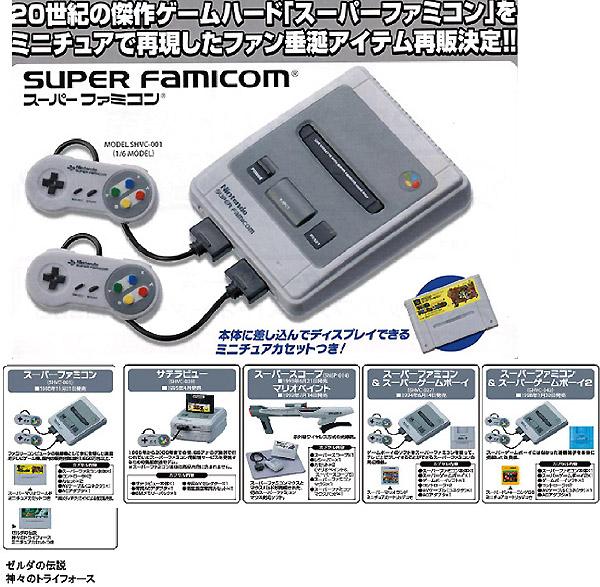 『Nintendo HISTORY COLLECTION スーパーファミコン編』が2017年12月に再発売決定!