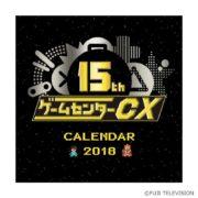 有野課長ブロマイド付きの「ゲームセンターCX カレンダー2018」の予約が開始!