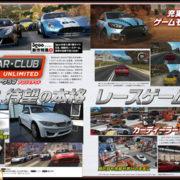 3Dレースゲーム『Gear.Club Unlimited』の国内発売が決定!