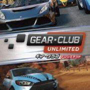 3Dレースゲーム『Gear.Club Unlimited』の国内パッケージが公開!予約も開始