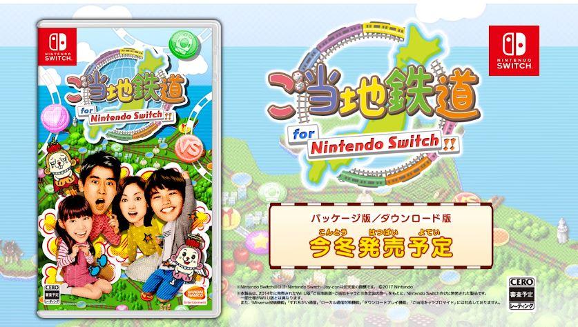 『ご当地鉄道 for Nintendo Switch !!』のPVが公開!