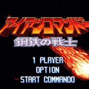 SFC/SFC互換機用ソフト『アイアンコマンドー 鋼鉄の戦士』が2017年11月下旬に発売決定!