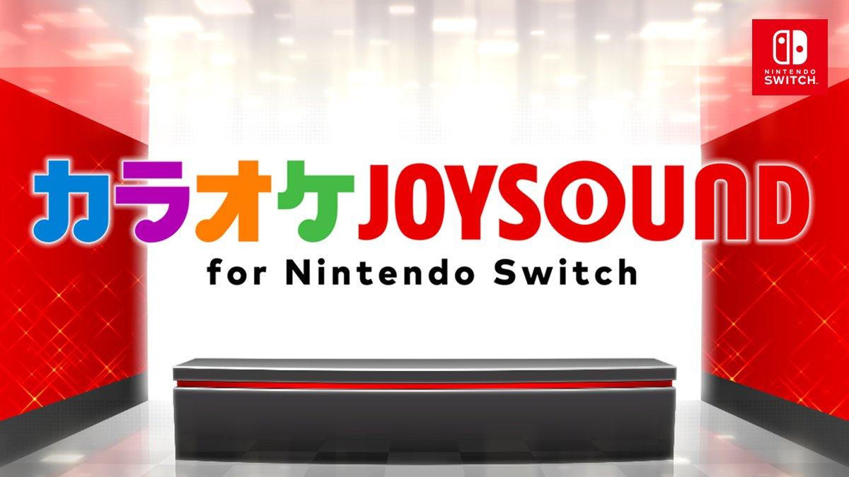 『カラオケJOYSOUND for Nintendo Switch』が2017年秋に配信決定!