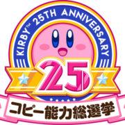 『カービィ バトルデラックス!』の発売を記念して、「コピー能力総選挙」が9月14日から開催!