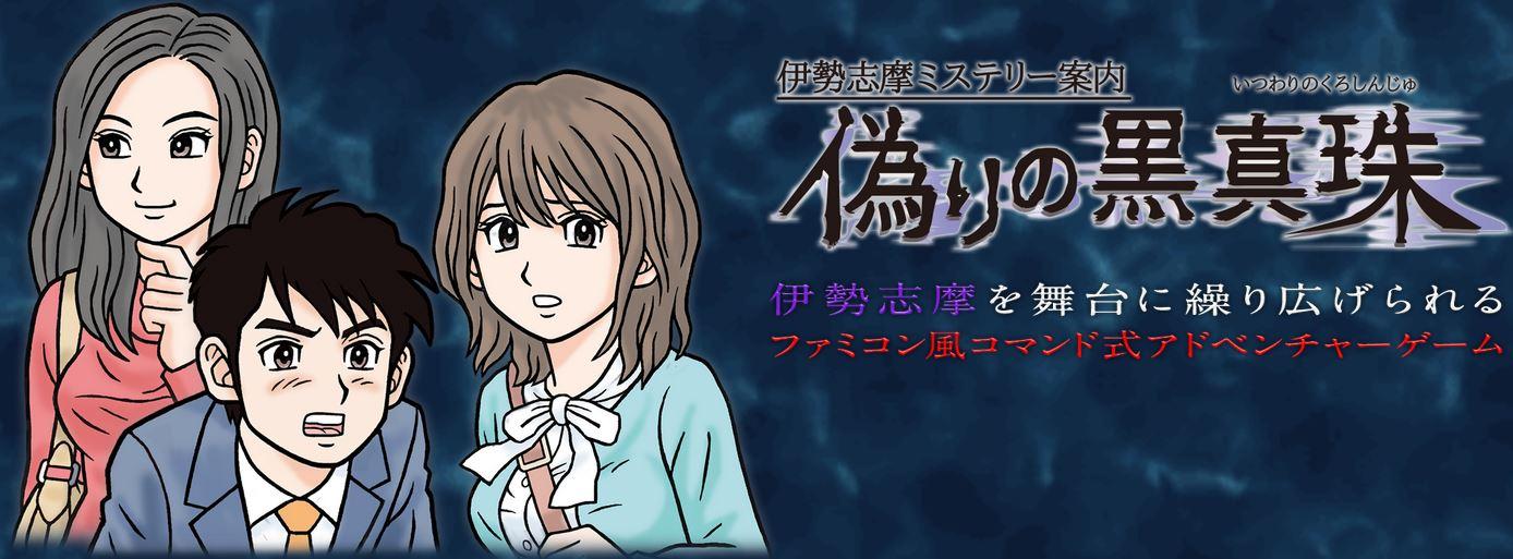 ファミコンテイストのアドベンチャーゲーム『伊勢志摩ミステリー案内 偽りの黒真珠』のPVが公開!公式サイトもオープン