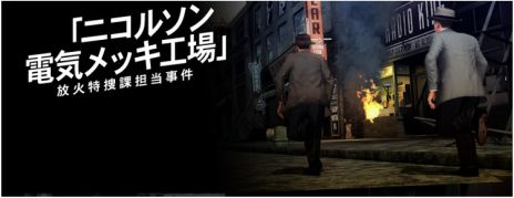 『L.A.ノワール』の国内発売日が2017年12月7日に決定!