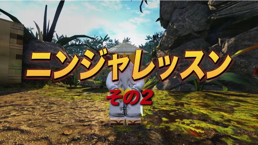 『レゴ ニンジャゴー ムービー ザ・ゲーム』のニンジャレッスン トレーラー第2弾が公開!