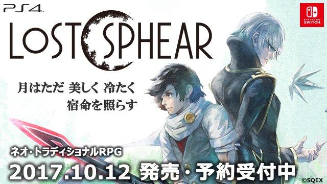 『LOST SPHEAR(ロストスフィア)』のTGS 2017プレイ動画が公開!