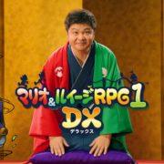ニンテンドー3DS用ソフト『マリオ&ルイージRPG1 DX』のテレビCMが公開!