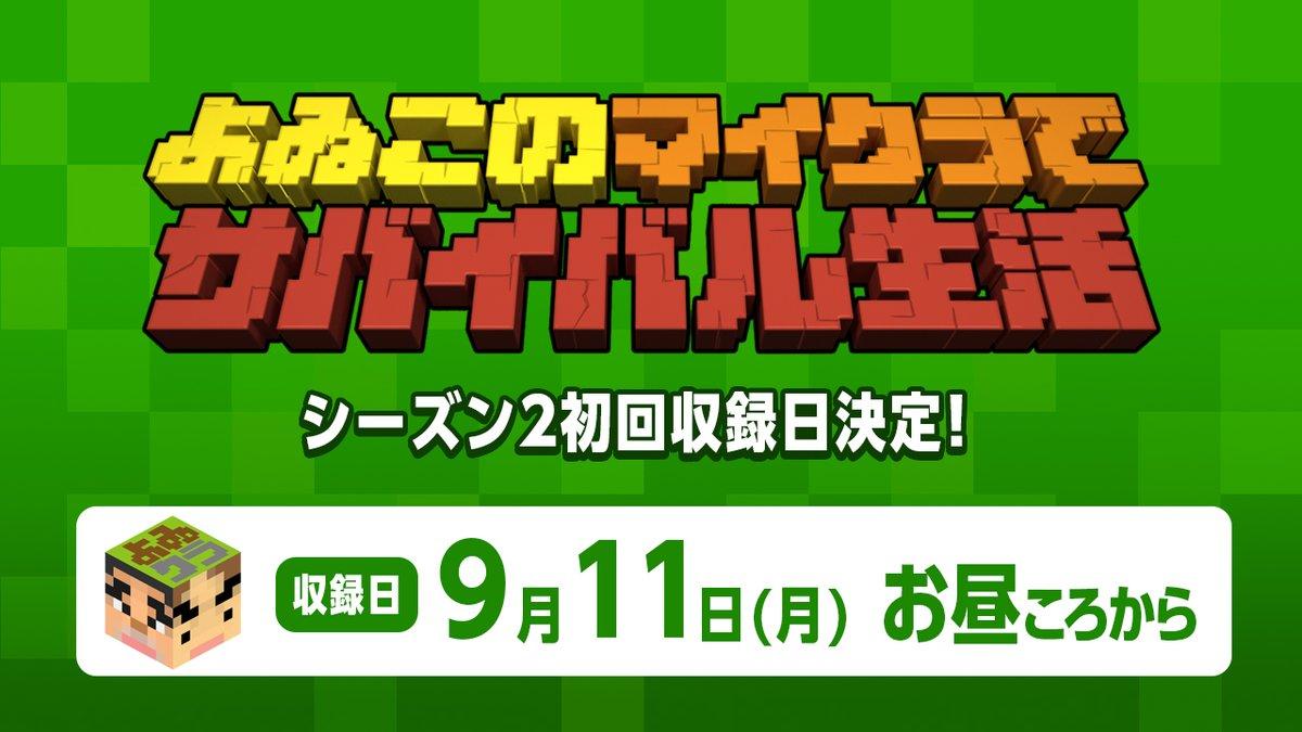 「よゐこのマイクラでサバイバル生活」シーズン2の初回収録日が9月11日(月)12時頃に決定!