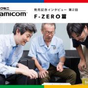『ニンテンドークラシックミニ スーパーファミコン』発売記念インタビュー 第2回「F-ZERO篇」が公開!