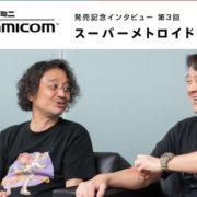『ニンテンドークラシックミニ スーパーファミコン』発売記念インタビュー 第3回「スーパーメトロイド篇」が公開!