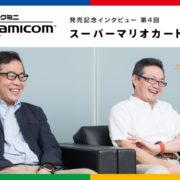 『ニンテンドークラシックミニ スーパーファミコン』発売記念インタビュー 第4回「スーパーマリオカート篇」が公開!