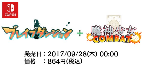 『魔神少女COMBAT+ブレイブダンジョン』の発売日が2017年9月28日に決定!紹介映像も公開