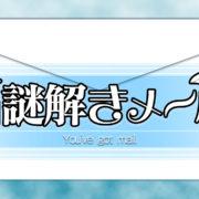 Nintendo Switch用ソフト『謎解きメール』が9月28日から配信開始!