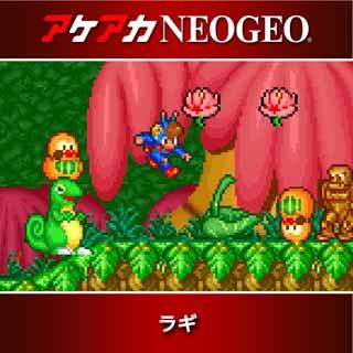 Nintendo Switch用『アケアカNEOGEO ラギ』が9月7日から配信開始!