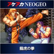 Nintendo Switch用『アケアカNEOGEO 龍虎の拳』が9月21日から配信開始!