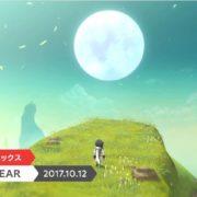 【Nintendo Direct 2017.9.14】今後も続々! Nintendo Switchソフトラインナップが公開!