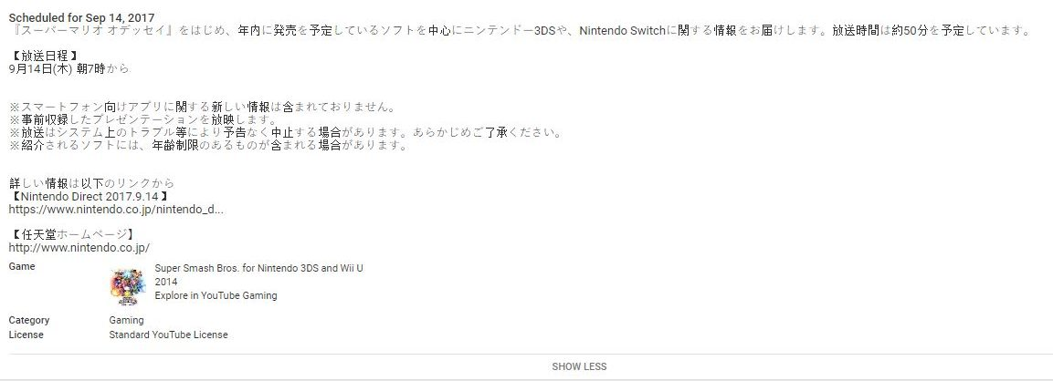 「Nintendo Direct 2017.9.14」の放送ページでスマブラWii U/3DSがタグ付けされる?