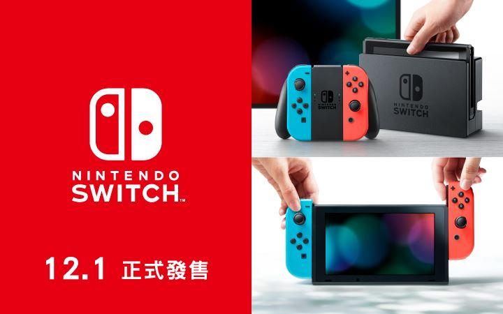 「Nintendo Switch」が台湾と韓国で2017年12月1日に発売決定!