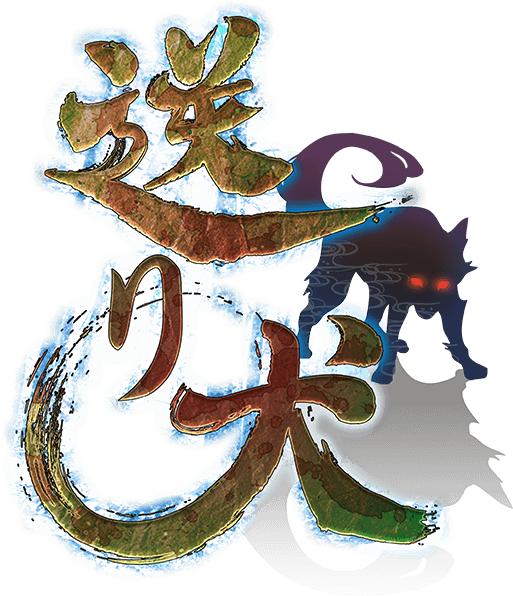 飯島多紀哉氏の短編ホラーが原作の『送り犬』がNintendo Switchで年内発売決定!