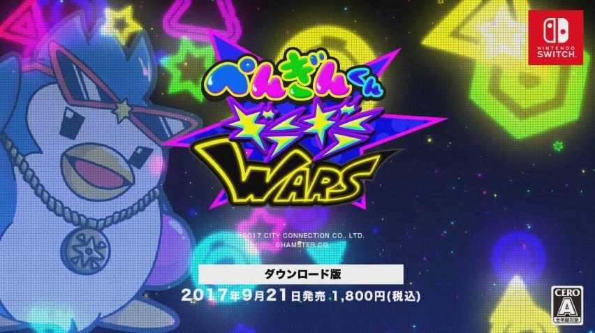 『ぺんぎんくんギラギラWARS』の配信日が2017年9月21日に決定!最新PVも公開!