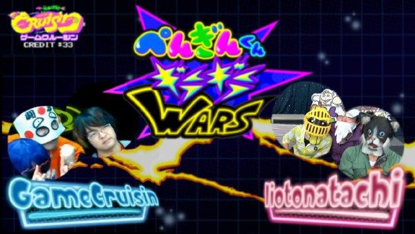 『ぺんぎんくんギラギラWARS』 オンライン対戦等のプレイ動画が公開!