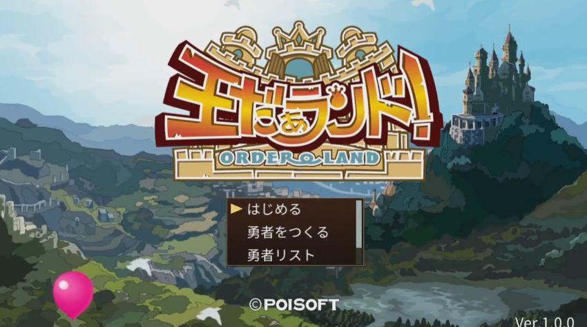 ポイソフトの『王だぁランド!』プレイ動画&配信直前生放送が公開!