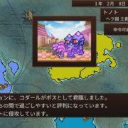 Nintendo Switch版『王だぁランド!』の更新データ:Ver.1.0.1が10月19日に配信開始!
